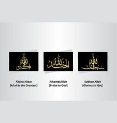 Allahu akbar alhamdulillah subhan allah vector
