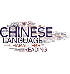 Learn to read chinese text background word cloud vector