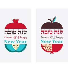 Greeting card for Jewish New Year hebrew happy new vector
