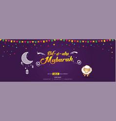 beautiful eid al adha mubarak calligraphy text vector image