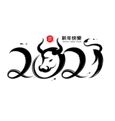 happy chinese new year 2021 brush calligraphy text vector image