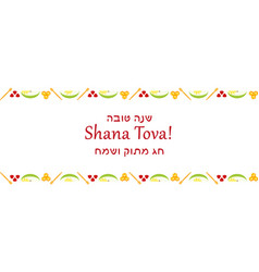 rosh hashanah banner greeting inscription vector image