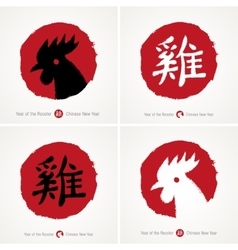Chinese calligraphy year rooster hieroglyphs vector