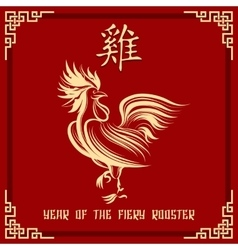Year of the Fiery Rooster vector image vector image