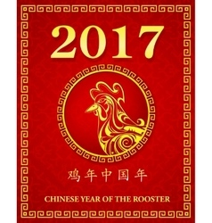 Chinese New Year 2017 with Rooster sign vector image vector image