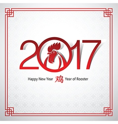 chinese new year 2017 5 vector image