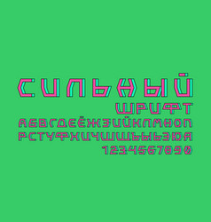 strong cyrillic alphabet vector image