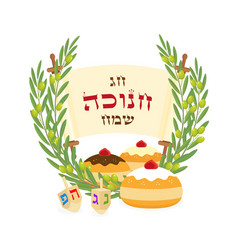 Holiday of hanukkah sufganiyot and olive branches vector