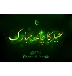 Eid ka Chand Mubarak Background vector