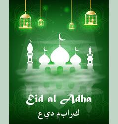 eid al-adha mubarak religious islamic holiday vector image