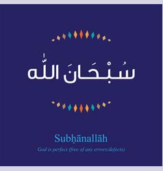 Subhanallah in arabic text calligraphy vector