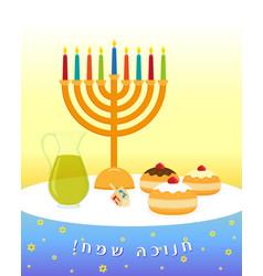 jewish holiday of hanukkah hanukkah menora vector image