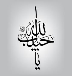 Mawlid al nabi ya habib allah translation oh vector