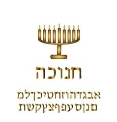 Hanukkah Candlestick -Hanukiya Hanukkah Sameach vector