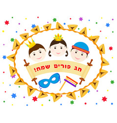 Jewish holiday of purim children and scroll vector