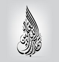 Islamicarabic calligraphy al hamdu lellah vector