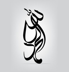Arabic calligraphy al hamdu lellah rab vector