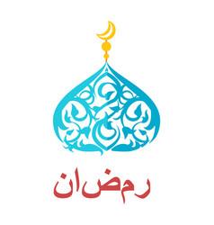 Ramadan dome abstinence color vector