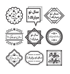 line black happy new year emblem set in farsi vector image