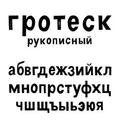 hand drawn cyrillic russian alphabet vector image