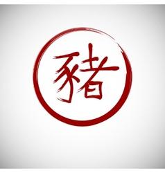 Zodiac symbols calligraphy pig vector image