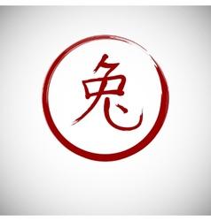 Zodiac symbols calligraphy rabbit vector image