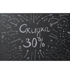 Sale Concept with Cyrillic Text and arrows vector