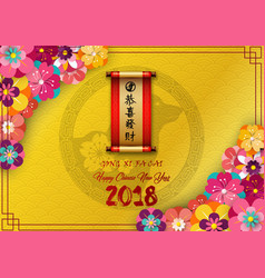happy chinese new year 2018 card with chinese scro vector image