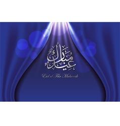 Arabic Islamic calligraphy of text Eid Mubarak on vector