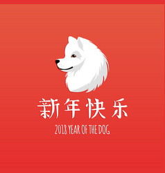 new year hand lettering with dog and vector image