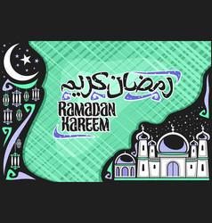 greeting card for muslim wish ramadan kareem vector image