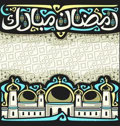 poster for muslim wish ramadan mubarak vector image
