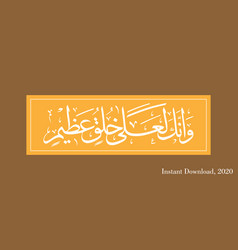 Al-qalam verse 4 from holy quran vector