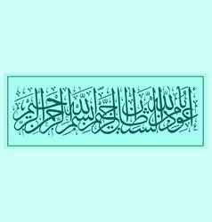 I seek refuge in allah from temptations vector