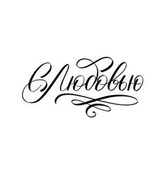 Handwritten word with love translation from vector
