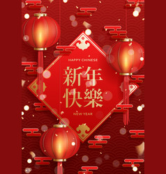 happy chinese new year festive flyer vector image