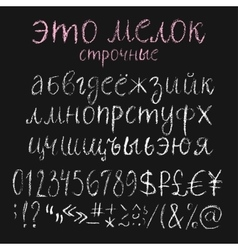 Chalk lowercase cyrillic letters set vector image