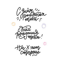 handdrawn inspirational congratulations greetings vector image