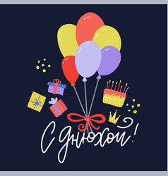 happy birthday greeting card hand drawn lettering vector image
