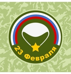 February 23 Defender of Fatherland Day in Russia vector image vector image