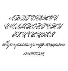 cyrillic script russian alphabet calligraphy vector image