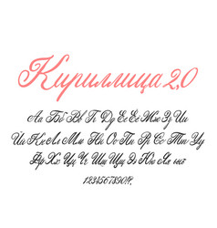 Cyrillic script russian alphabet calligraphy vector