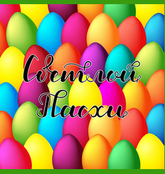 easter card lettering in russian on easter eggs vector image