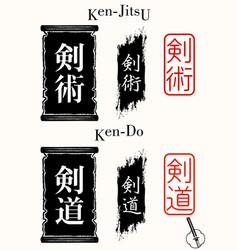 ken jitsu ken do vector image