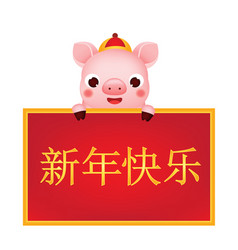 chinese new year 2019 pig holding greeting banner vector image