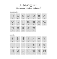 Monochrome icons with hangul korean alphabet vector