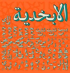 Arabic typeface alphabet vector