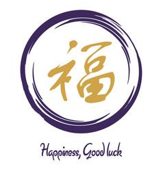 sacred geometry 0132 happiness good luck vector image
