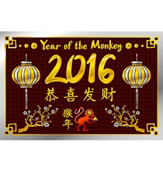 Chinese New Year 2016 - greeting card vector image