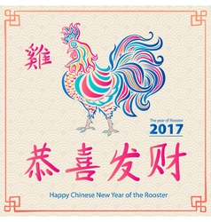 Year of rooster chinese new year design vector image